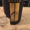 高知市の日本酒バー、土佐酒バルで飲み比べやらレア酒やら更に飲むことを誓う決断の聖地~~土佐鯨飲記②