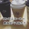 コンビニのコーヒーを飲み比べしてみた!【動画付き】