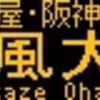 阪急バス再現LED表示 【その74】