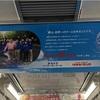 リポビタンD×東海大学ソーラーカーチーム 中づりポスター