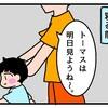 「きかんしゃトーマス」をみたい2歳児の言い間違い☆