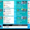 【ポケモン剣盾】最終398位 しっぽ取り付けロンゲ展開【S2使用構築】