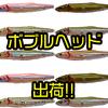 【THタックル】弱ってエラのみを動かす小魚を再現してくれるルアー「ボブルヘッド」出荷!