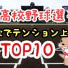 全国高校野球(甲子園)の応援歌でテンションが上がる曲TOP10!2018