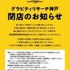 グラビティリサーチ神戸店閉店のお知らせ