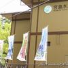 1歳児と宮島水族館(みやじマリン)