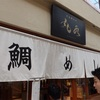 愛媛県 松山市 道後温泉「 丸水 道後店 」卵で溶く絶品鯛飯