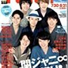 月刊TVfan 2014年9月号 目次