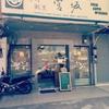 「寿司割烹宮坂」の焼き魚定食と今日の買い物