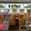 コスパの神様!! てんや 天丼 池袋 チェーン店 持ち帰りOK! 天ぷら美味しいオススメ店