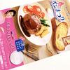 ヤマザキ 春のパンまつり2021