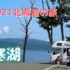 #9 2021北海道の旅⑤ マリモとアイヌ、そして偉人 〜阿寒湖〜 【通算31〜36泊目】