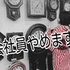 【 旅する日本語教師 】フリーランスへのカウントダウン!