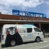 熊本空港へのアクセス