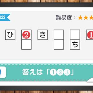【No.22】小学生から解ける謎解き練習問題「7つの法則の謎」(難易度★5)