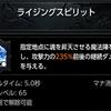 【MU Legend】マナ消費と回復について検証