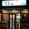 さぬきうどん 天霧 瀬戸店(福山市)