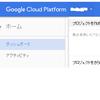 <Google Cloud Platform, Python, gspread> Google Spread Sheet へアクセスする。