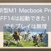 M1 Macbook Pro 13インチでFF14を起動できた!でもプレイはできなかったのです。。。泣