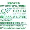 来週も✨@名古屋トヨペット土橋店