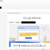 ブログ収益化への手順 ~リベンジ~