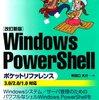 PowerShellを使ってOracleJDKサイレントインストール