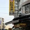 台湾来たら、絶対食べよう𩵚魠魚羹麺!