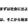 「中退」ルートがあっても全然不思議じゃない日本社会の方がよくない?