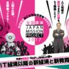 日本の魅力・関西の魅力~Japan Mission Projectを大阪で開く意義~