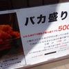 元祖バカ盛丼!からあげてんこ盛り!500円でお腹いっぱい!!