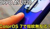 【Android 10】OPPO A5 2020に不具合?指紋認証されない現象が発生 解決方法は