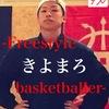 Freestyler Interview - フリースタイラーインタビュー - Vol.13フリースタイルバスケットボーラー「きよまろ」が想う「フリースタイル」とは。