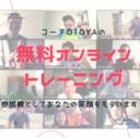 コーチOTOYAのブログ