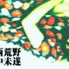 文学フリマ大阪4 出展情報(2016.9.18・日)