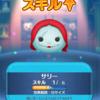 ツム解説(23)サリー