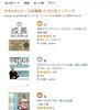 Amazonの「マネジメント・人材管理」部門で第3位まで上がりました。『世界一わかりやすい教える技術』。