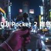 DJI Pocket 2 雑感