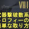 【バイオハザードヴィレッジ攻略】○○マスター等の武器撃破数系のRECORDの簡単な取り方!Resident Evil Village Challenges All Master【BIOHAZARD8】
