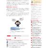 日経BP-IT PRO Activeの記事を印刷用にするブックマークレット