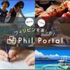 フィリピン行くなら必見!圧倒的情報量のフィリピン総合情報サイトPhil Portal