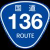 No.132 国道136号