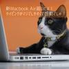 新Macbook Air届いたよ!タイピングがマジでしやすくて感動でしゅ