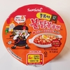 【韓国 お土産 インスタント麺】(超おすすめ)三養食品 大盛り チョルポッキブルダック麺(큰컵쫄볶이 불닭볶음면)