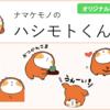 当ブログの公式キャラクター「ハシモトくん」がLINEスタンプになりました