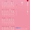 【雑記】日本の伝統色のカラーコードがわかるサイト!