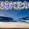 【夢日記】夢日記を始めて・・・