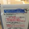 新型コロナ  藤沢市のイベントや卒業式への影響
