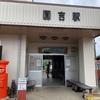 国吉駅(千葉県・いすみ鉄道)
