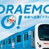 西武電鉄がドラえもんラッピング電車「DORAEMON GO!」を運行