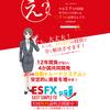 日本のFX証券会社で取引をしてはいけない理由